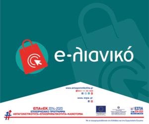 Θέμα: Παράταση της καταληκτικής ημερομηνίας υποβολής αιτήσεων χρηματοδότησης επενδυτικών σχεδίων στη Δράση «e-Λιανικό – Επιχορήγηση υφιστάμενων ΜμΕ επιχειρήσεων του κλάδου του λιανεμπορίου, για την ανάπτυξη/αναβάθμιση και διαχείριση ηλεκτρονικού καταστήματος» του Ε.Π. «Ανταγωνιστικότητα, Επιχειρηματικότητα και Καινοτομία (ΕΠΑνΕΚ)», ΕΣΠΑ 2014 – 2020 – Κωδικός 034KE