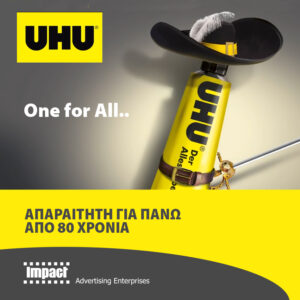 One Team for All με την UHU…